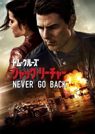 ジャック・リーチャー:NEVER GO BACK