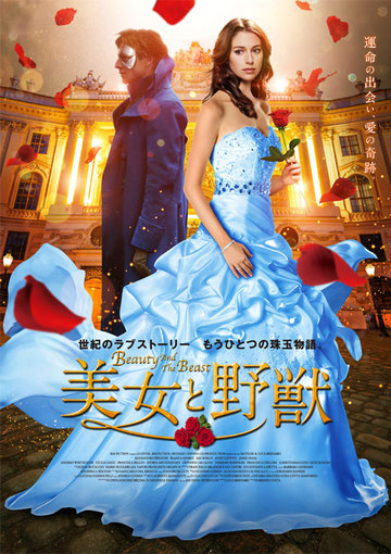 美女と野獣~Beauty and the Beast~