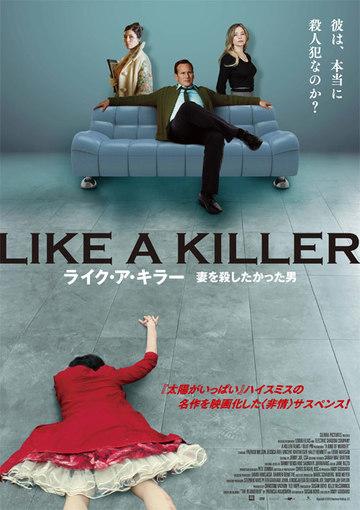 ライク・ア・キラー 妻を殺したかった男