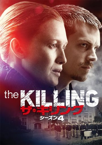 THE KILLING/ザ・キリング<フォース・シーズン>