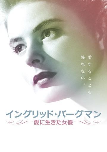 イングリッド・バーグマン 愛に生きた女優