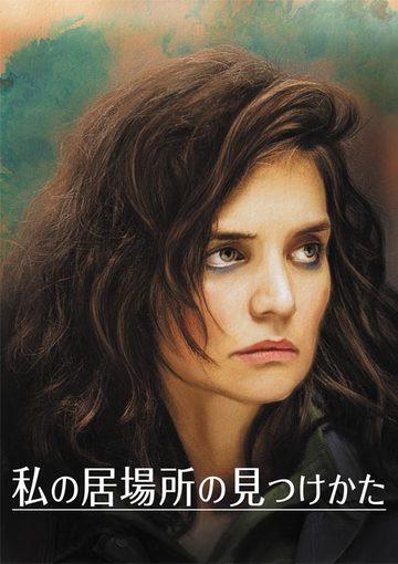 「ケイティ・ホームズ」出演作品 配信中