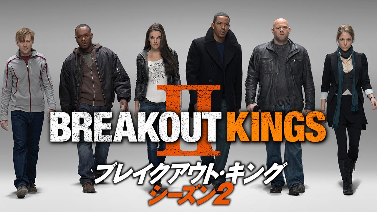 ブレイクアウト・キング シーズン2