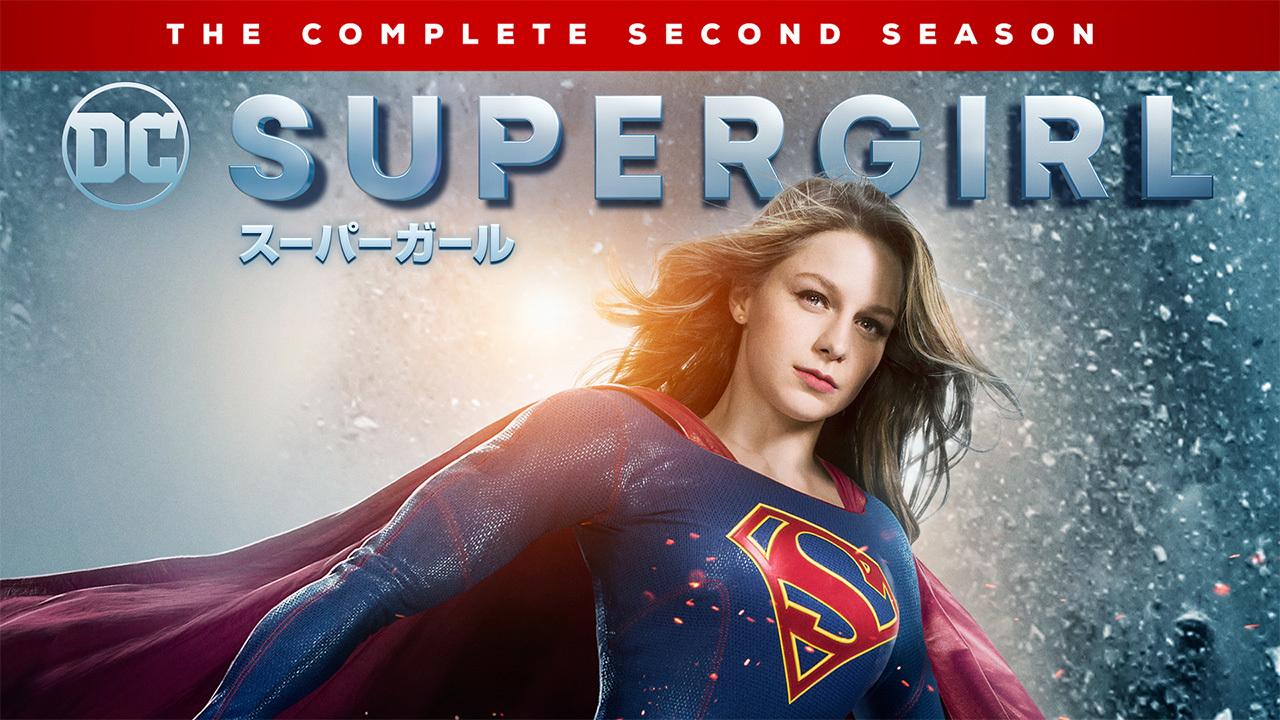 SUPERGIRL/スーパーガール(シーズン2)