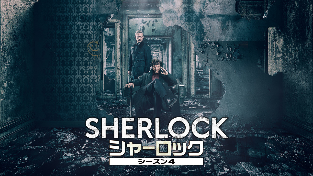 SHERLOCK/シャーロック シーズン4