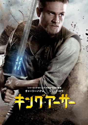 キング・アーサー(2017)