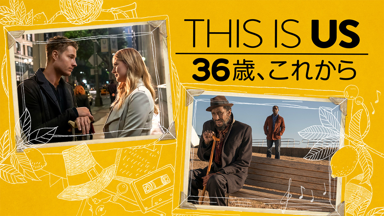 THIS IS US/ディス・イズ・アス 36歳、これから シーズン1