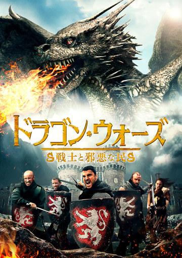 ドラゴン・ウォーズ/戦士と邪悪な民