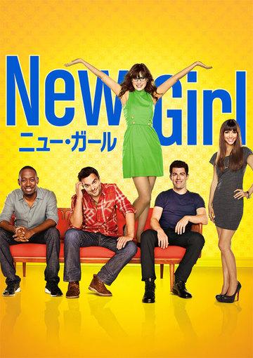 New Girl/ダサかわ女子と三銃士 シーズン1