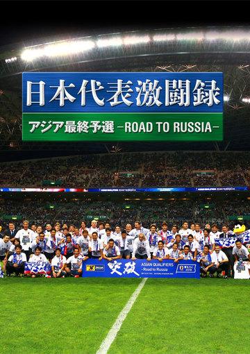 『日本代表激闘録 アジア最終予選 -ROAD TO RUSSIA』配信中