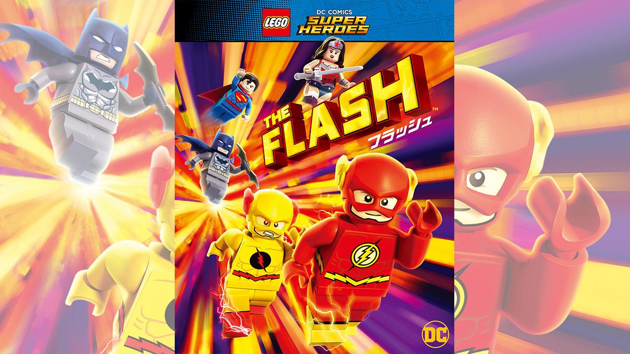 LEGO(R)スーパー・ヒーローズ:フラッシュ