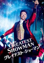 【先行配信】グレイテスト・ショーマン