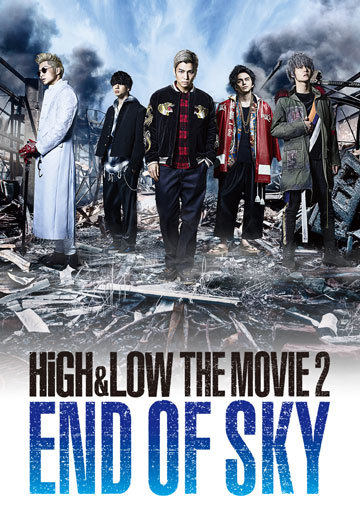 HiGH&LOW THE MOVIE2/END OF SKY