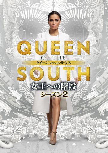 QUEEN OF THE SOUTH/クイーン・オブ・ザ・サウス ~女王への階段~ シーズン2