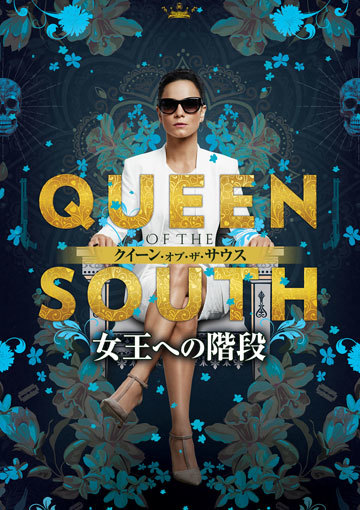 QUEEN OF THE SOUTH/クイーン・オブ・ザ・サウス ~女王への階段~ シーズン1