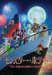 【先行配信】モンスター・ホテル クルーズ船の恋は危険がいっぱい?!