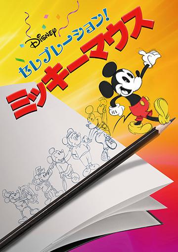 セレブレーション!ミッキーマウス