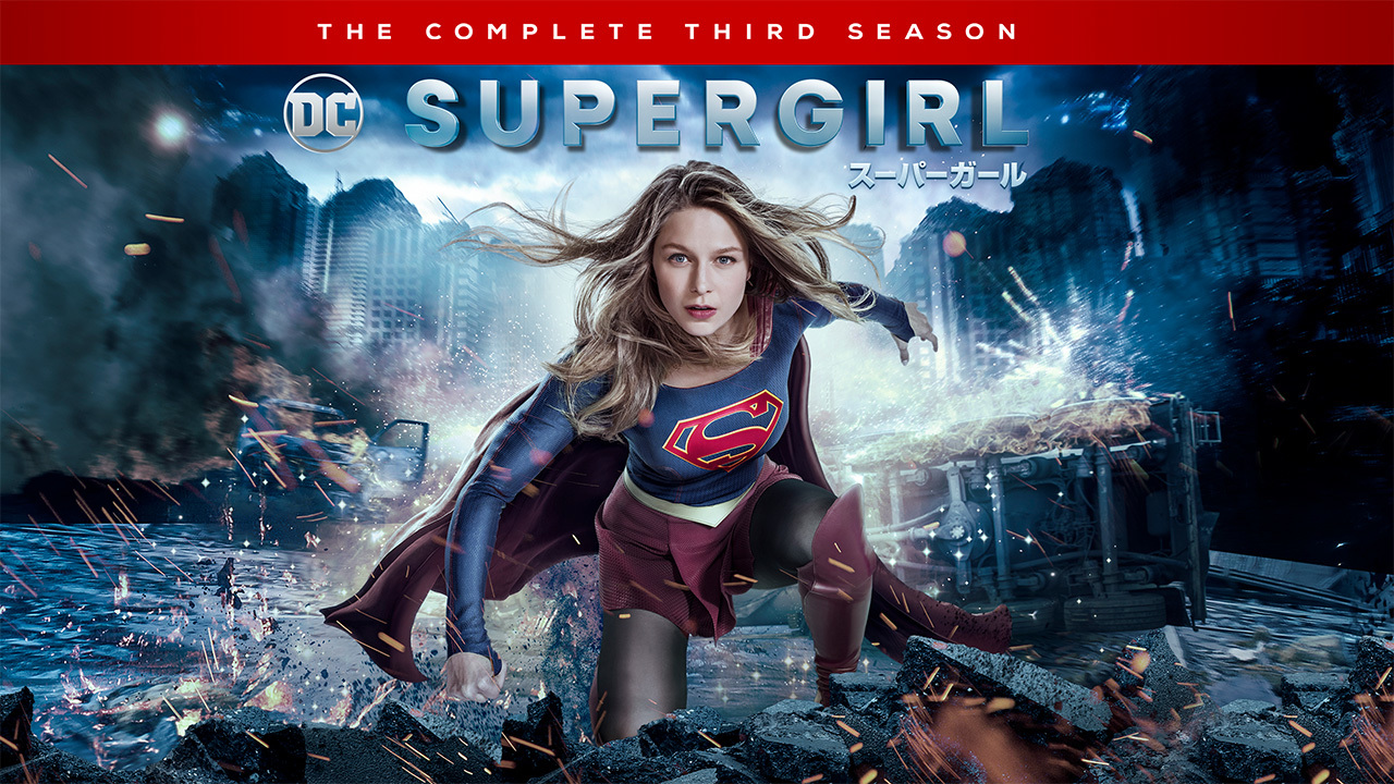 SUPERGIRL/スーパーガール(シーズン3)