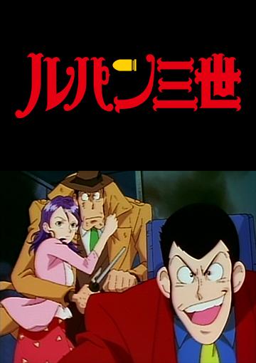 ルパン三世 炎の記憶 ~Tokyo Crisis~