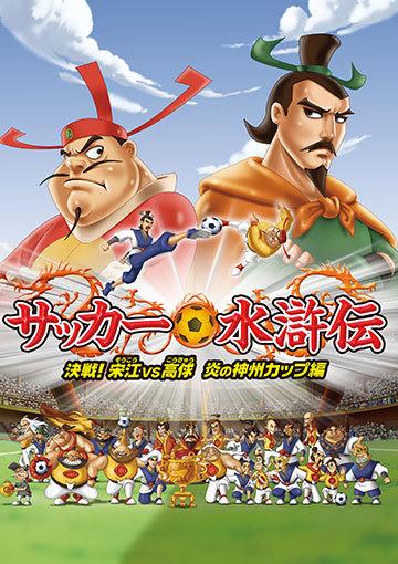 サッカー水滸伝~決戦!宋江vs高? 炎の神州カップ編~
