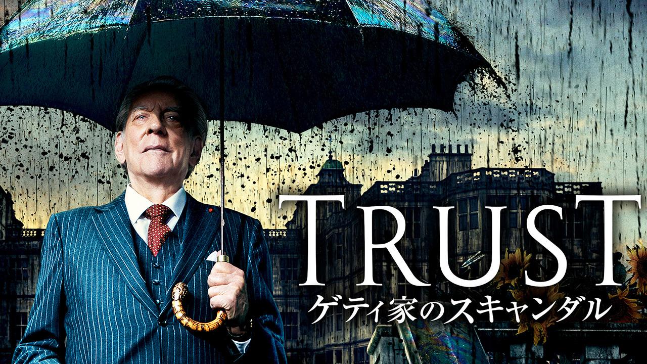 TRUST/トラスト ゲティ家のスキャンダル
