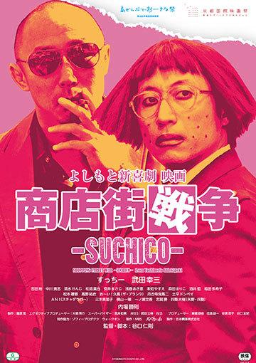 よしもと新喜劇 映画 商店街戦争-SUCHICO-
