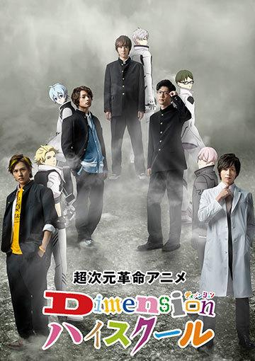 超次元革命アニメ Dimensionハイスクール