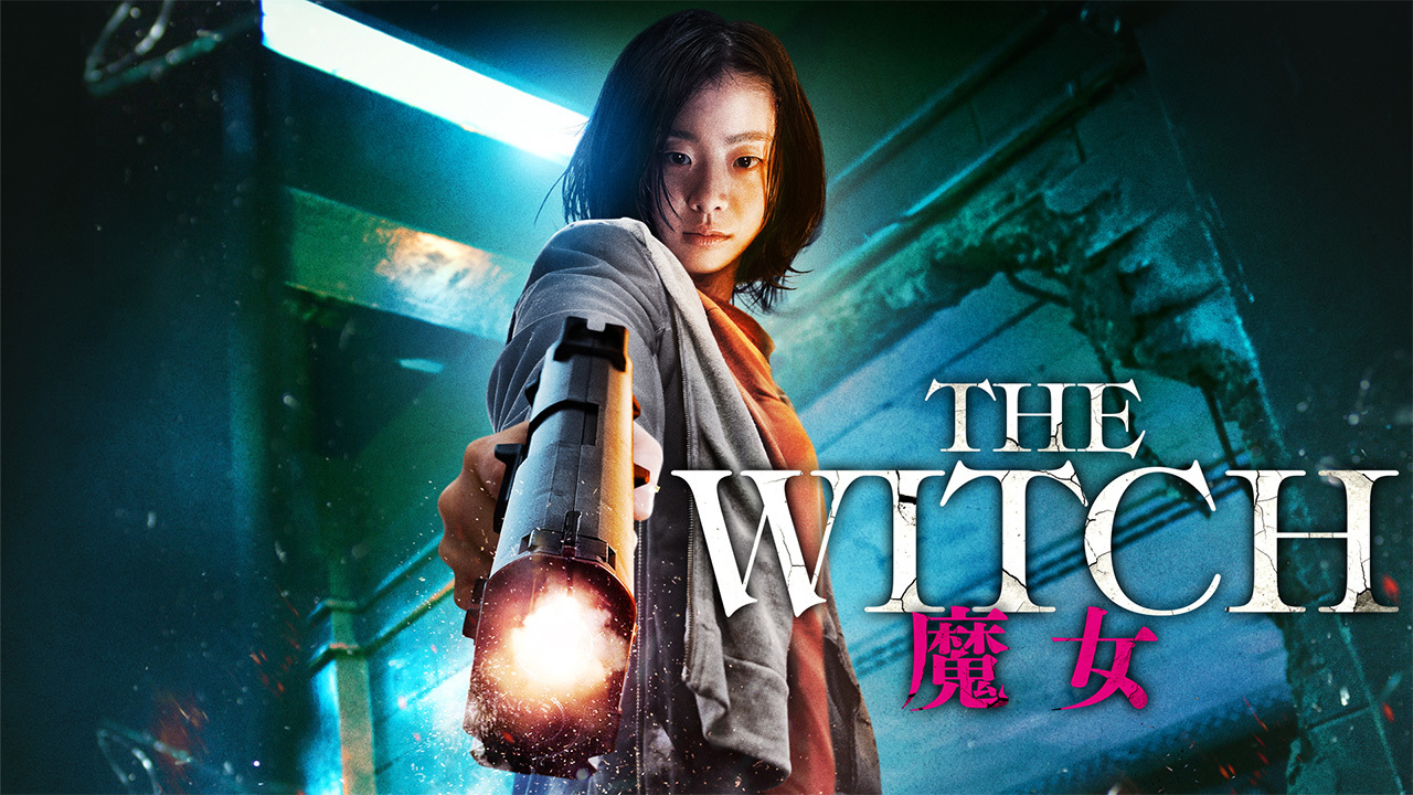 The Witch 魔女
