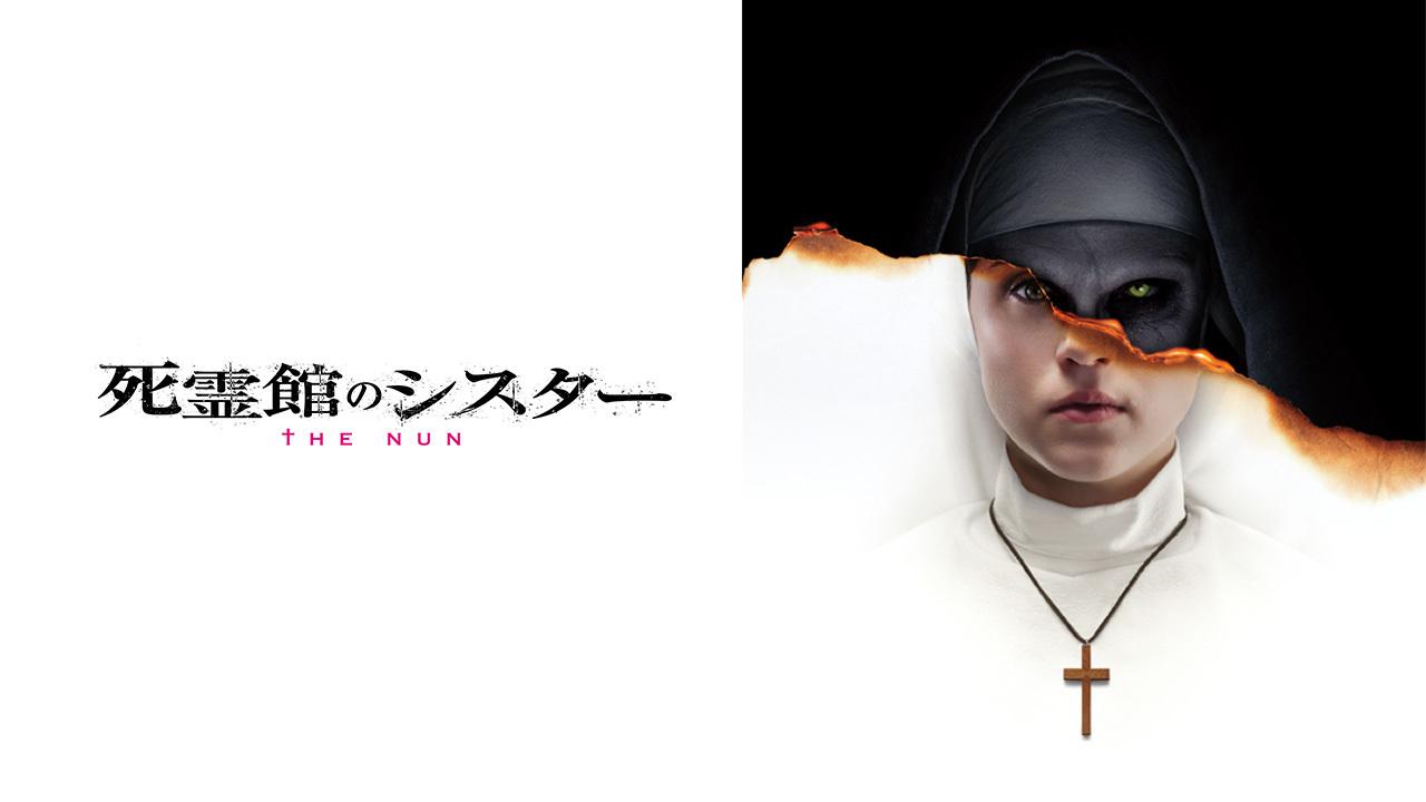 死霊館のシスター【panelパネル】