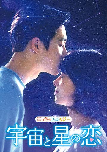 宇宙と星の恋