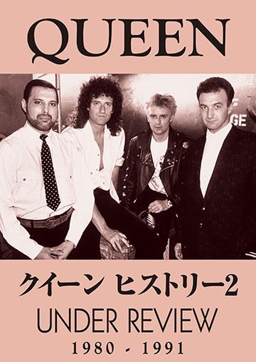 クイーン ヒストリー 2 1980-1991