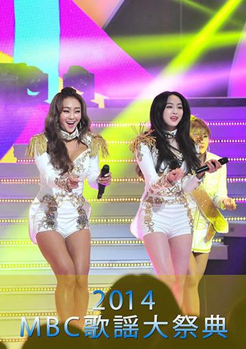 MBC歌謡大祭典 2014