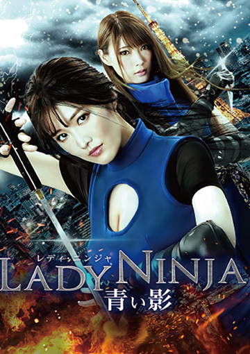 Lady Ninja~青い影~