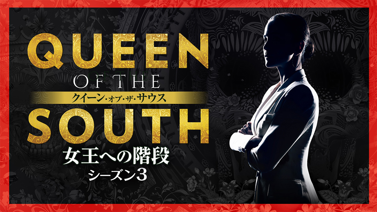 QUEEN OF THE SOUTH/クイーン・オブ・ザ・サウス ~女王への階段~ シーズン3