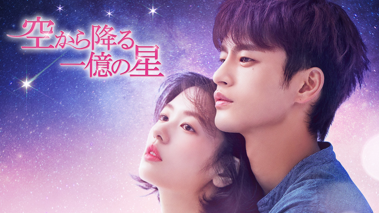 空から降る一億の星<韓国版>