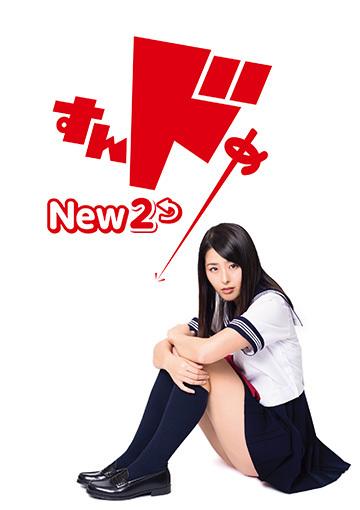 すんドめ New2