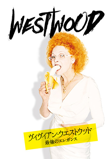 ヴィヴィアン・ウエストウッド 最強のエレガンス