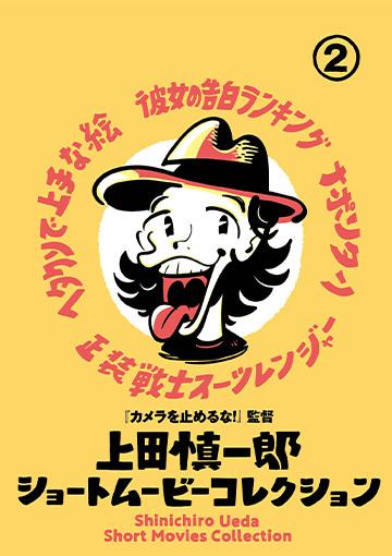 上田慎一郎 ショートムービーコレクション Vol.2
