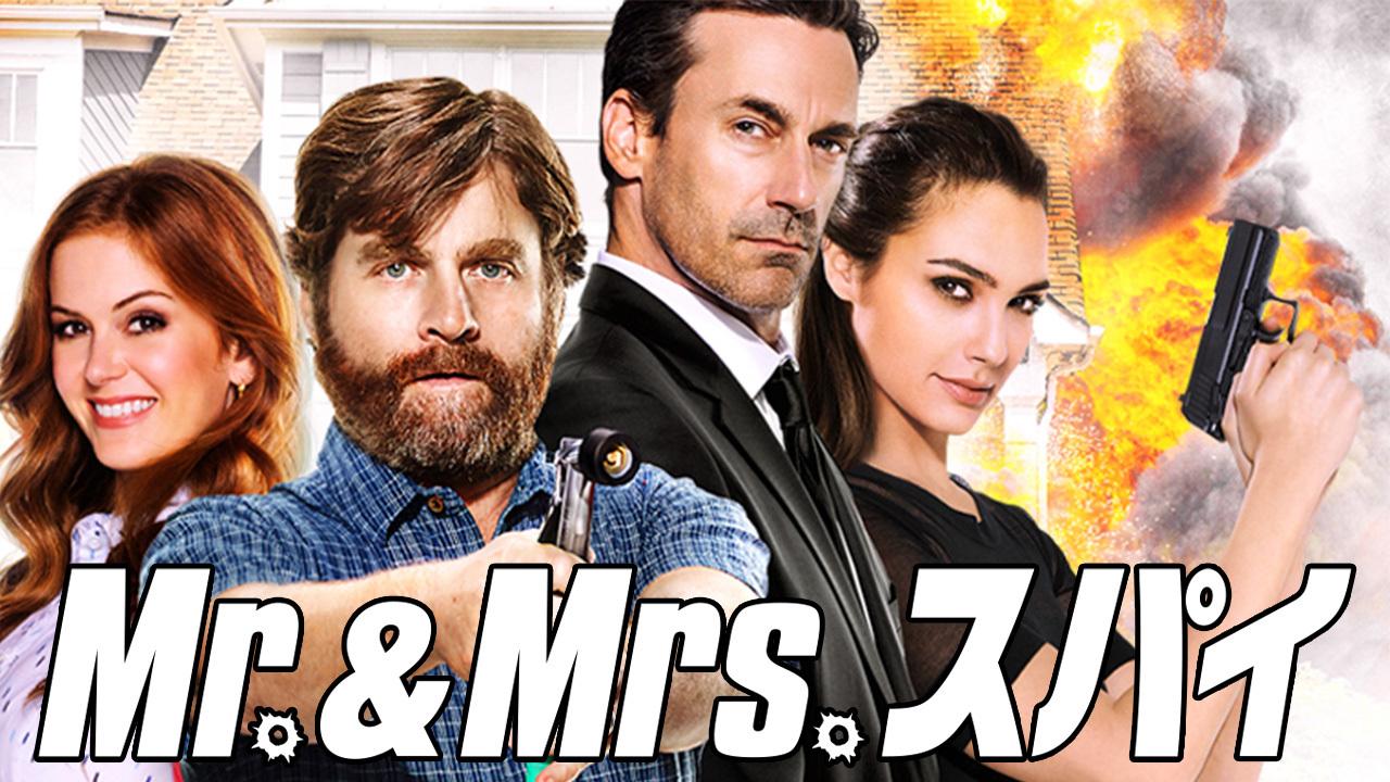Mr.&Mrs.スパイ(購入版)【panelパネル】
