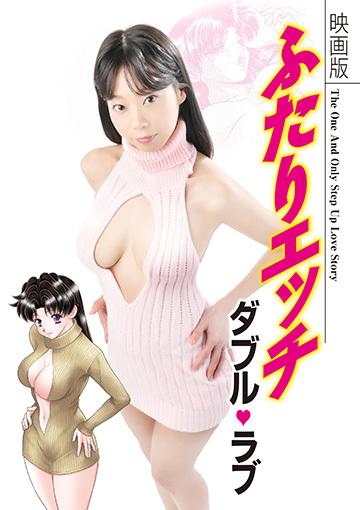 映画版 ふたりエッチ ~ダブル・ラブ~