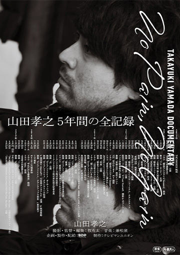 TAKAYUKI YAMADA DOCUMENTARY「No Pain, No Gain」完全版