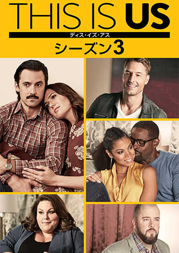 THIS IS US/ディス・イズ・アス シーズン3