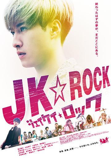 JK☆ROCK