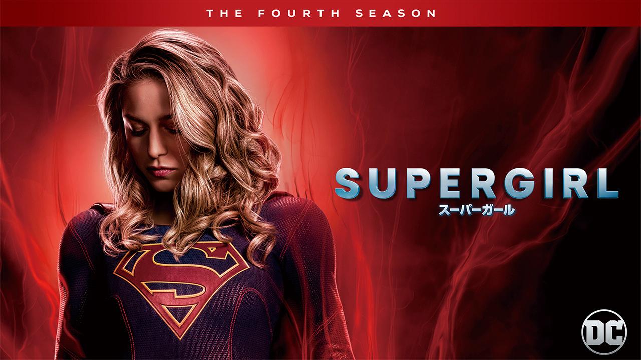 SUPERGIRL/スーパーガール(シーズン4)