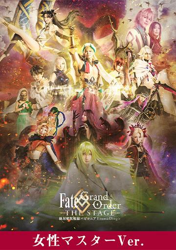 【女性マスター】Fate/Grand Order THE STAGE -絶対魔獣戦線バビロニア-