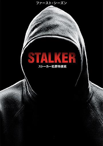STALKER:ストーカー犯罪特捜班