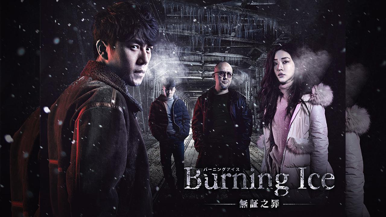 Burning Ice<バーニング・アイス>-無証之罪-