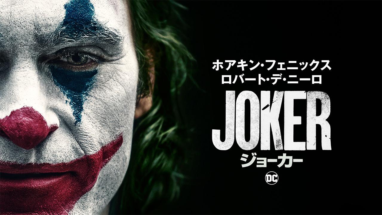 ジョーカー【panelパネル】
