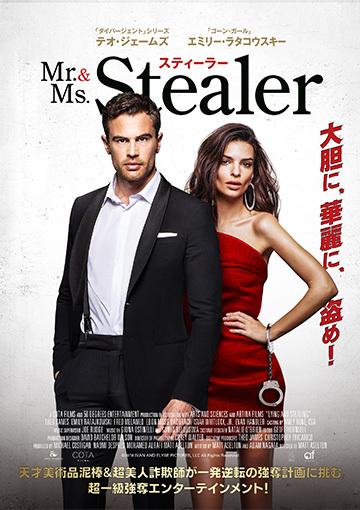 Mr.&Ms. スティーラー