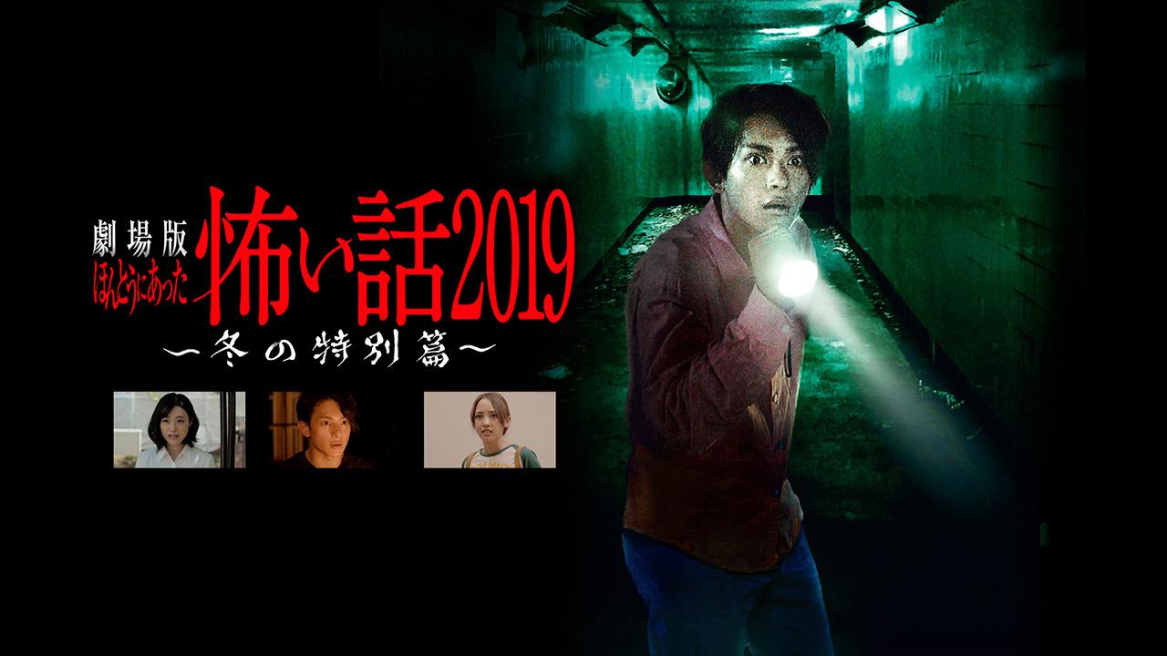 劇場版 ほんとうにあった怖い話 2019 冬の特別篇